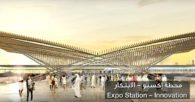 Expo Metro Station: The Biggest Station Coming Soon by Expo 2020