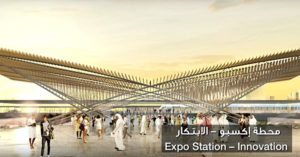 expo station dubai photo