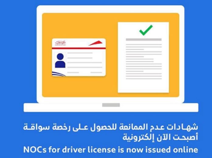 NOCs for Driving License Now Available Online | Dubai OFW