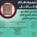 "Dubai Municipality Bans Sale of ""Magic Slim"" Capsules"