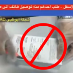 Video: Beware of Accepting Goods from Strangers; You Can Get Arrested for Bringing Banned Items in UAE