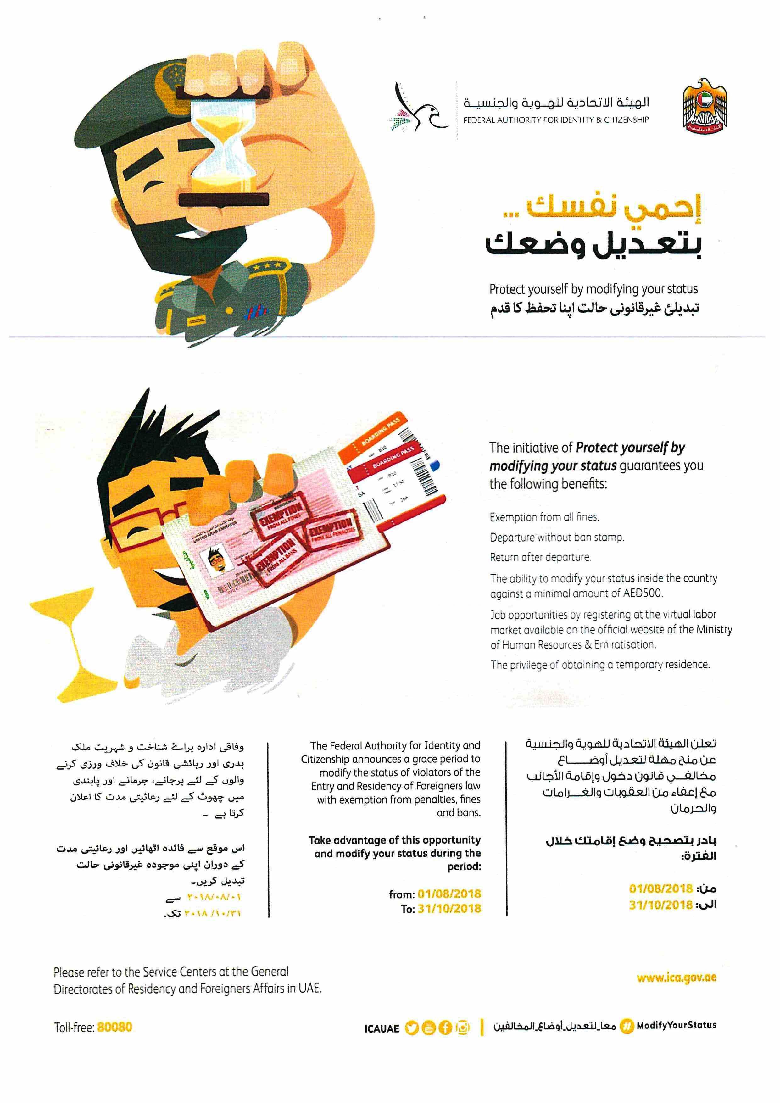 UAE Amnesty Protect Yourself by Modifying Your Visa Status Starts August 1