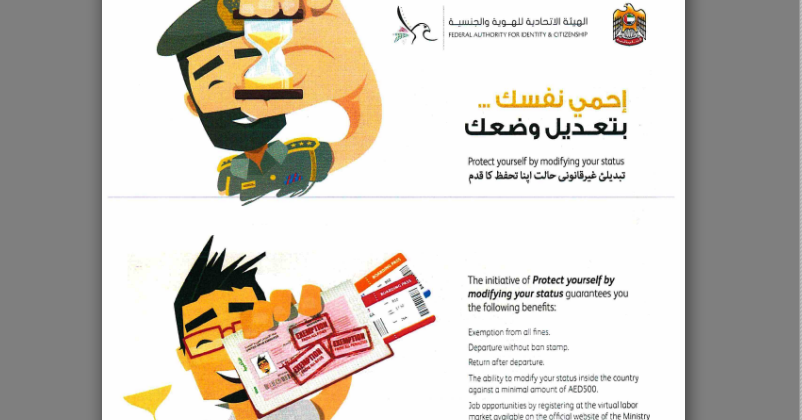 protect yourself uae amnesty