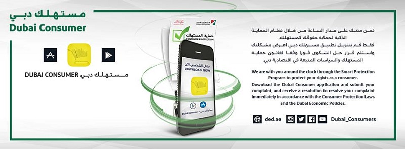 how to use dubai consumer app 4