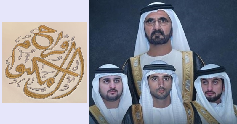 HH Sheikh Hamdan's Wedding Reception Set for June 6
