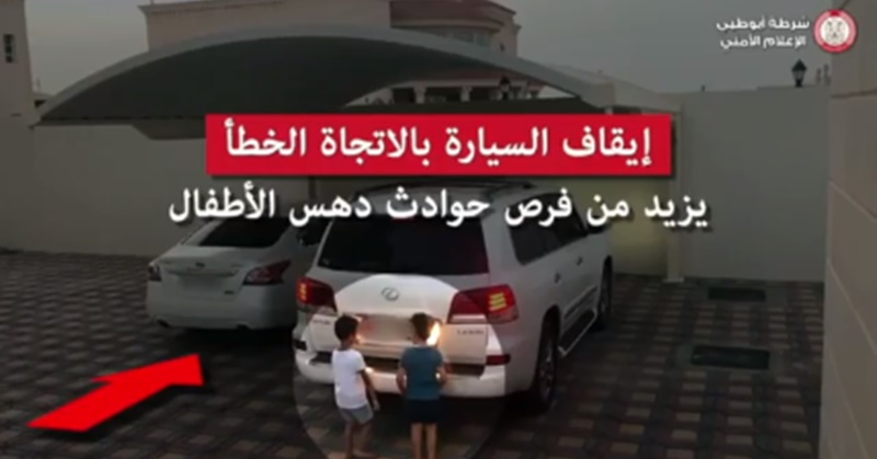 UAE Police Issue Proper Parking Guidelines for Residents