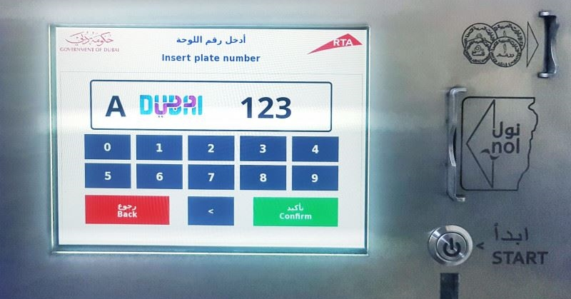 Parking in Dubai to be Paperless with Launch of eParking Tickets