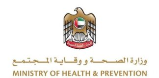 ministry of health and prevention logo