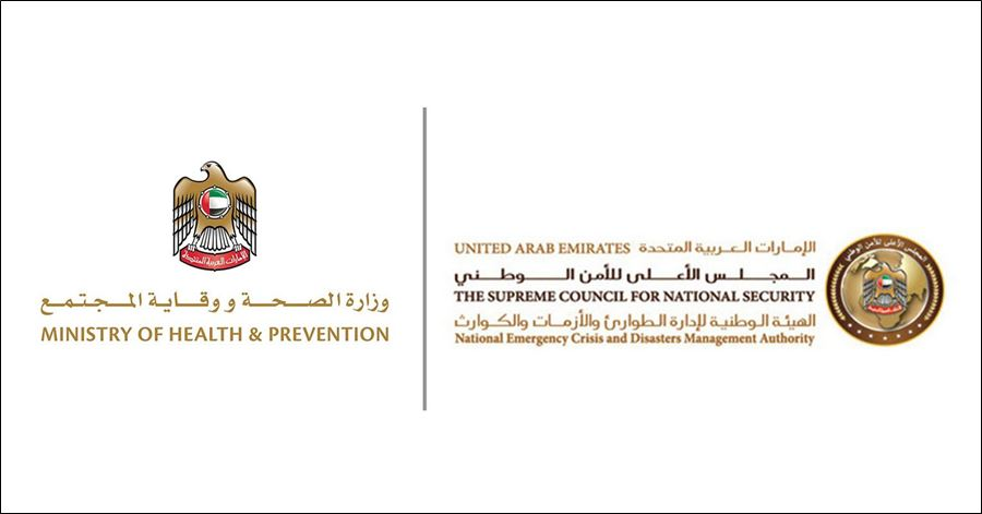 ministry of health and prevention national emergency crisis and disasters management authority
