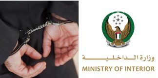 ministry of interior arrest persons breaking quarantine