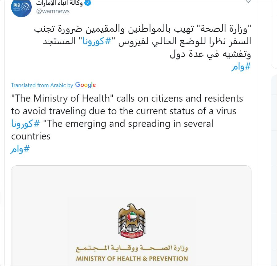 uae warns against travel abroad due to covid-19