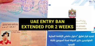 uae entry ban extended