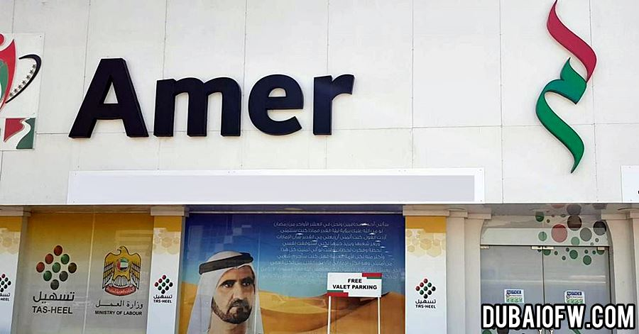 amer center in airport road