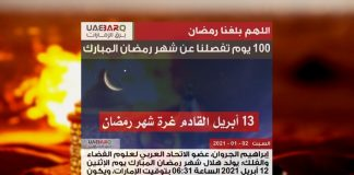 Experts Project Start of Ramadan in UAE on April 13