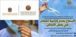 masks no longer mandatory in some places in uae